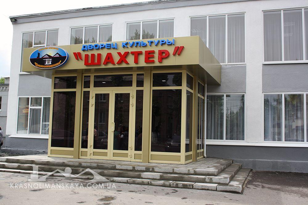 Дворец культуры «Шахтёр» - Шахта «Краснолиманская»