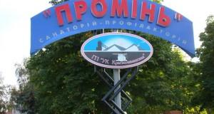 Профилакторий «Проминь» - г. Родинское