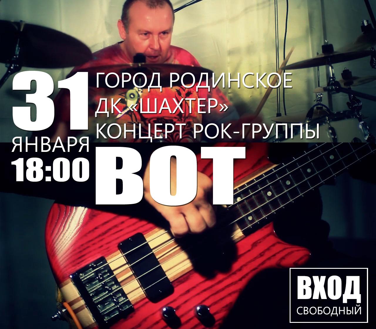 """Рок-группа """"ВОТ"""" (постер)"""