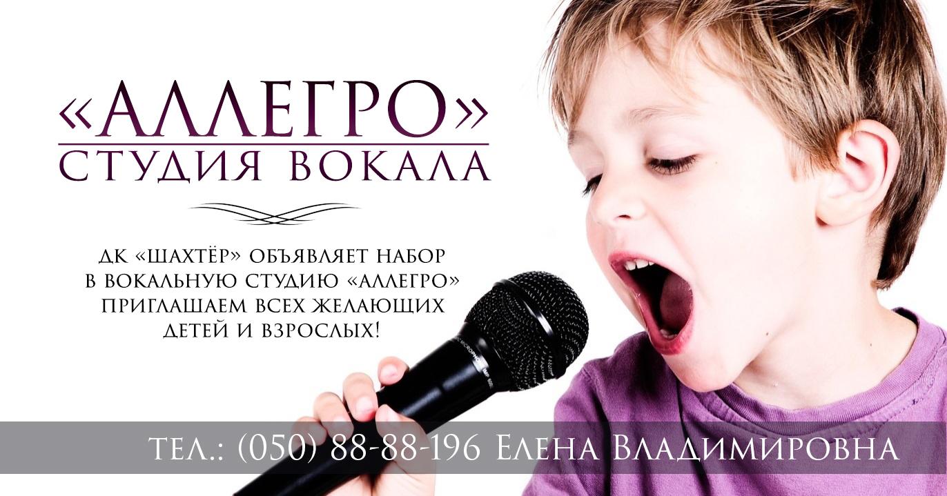 """Сутдия вокала """"Аллегро"""""""