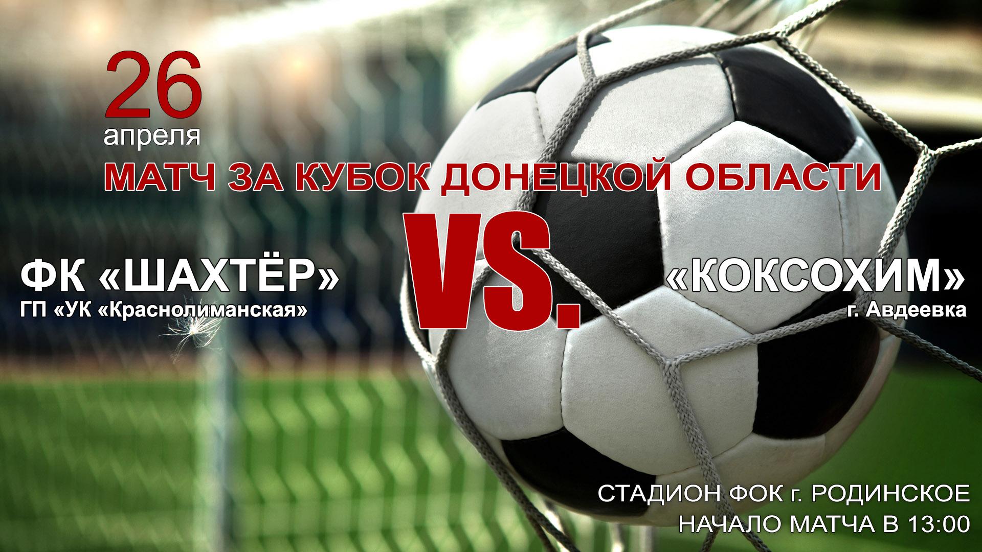 26-futbolnyj-myach