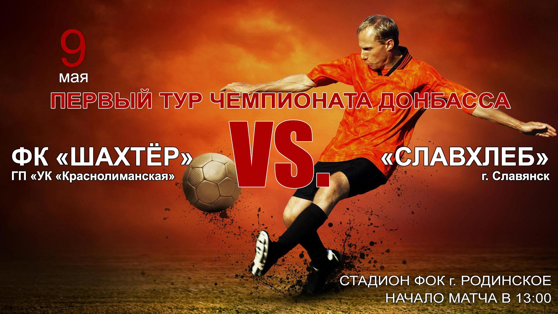 Областной чемпионат Донбасса по футболу