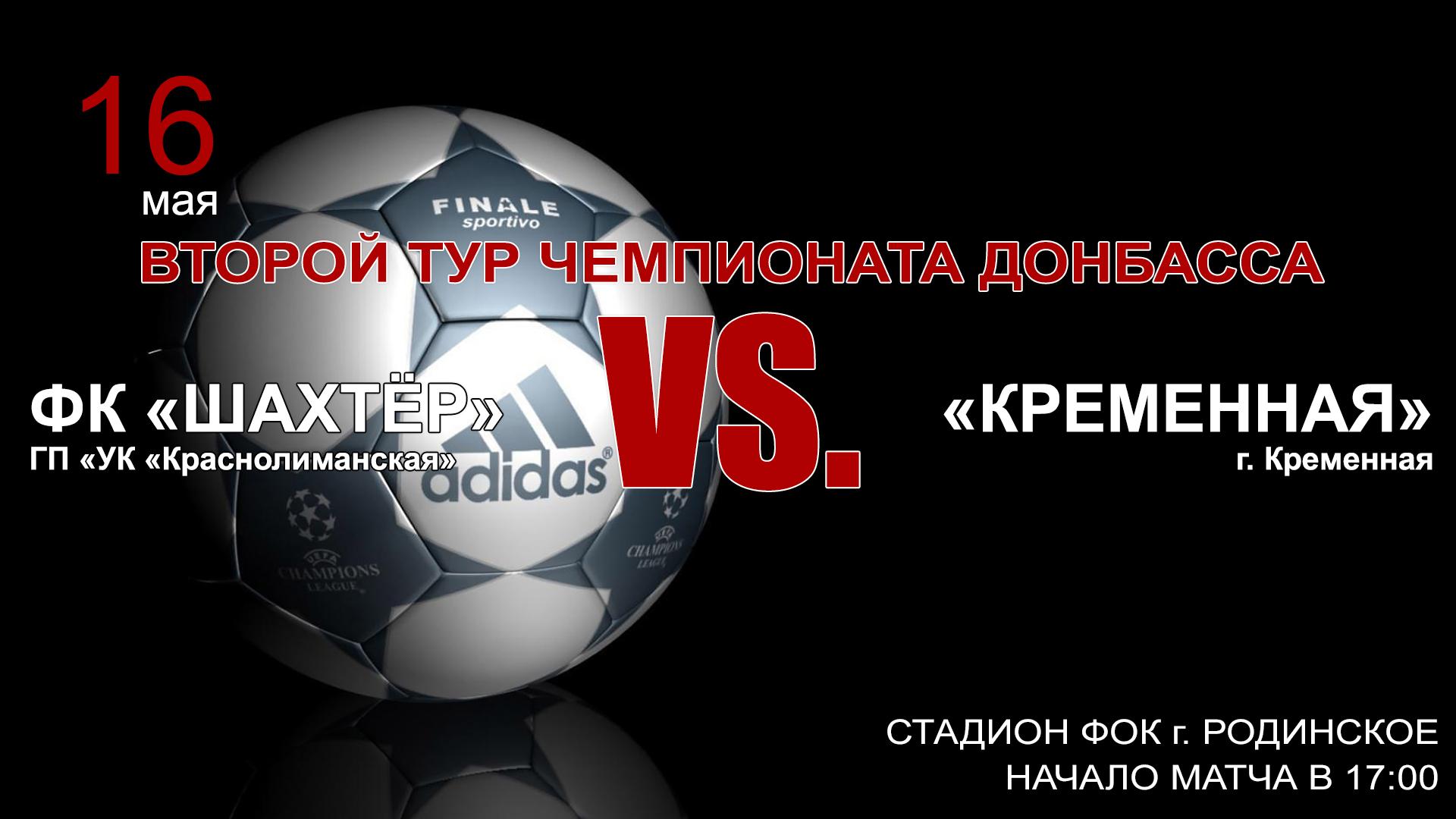 ФК «Шахтёр» VS. ФК «Кременная»