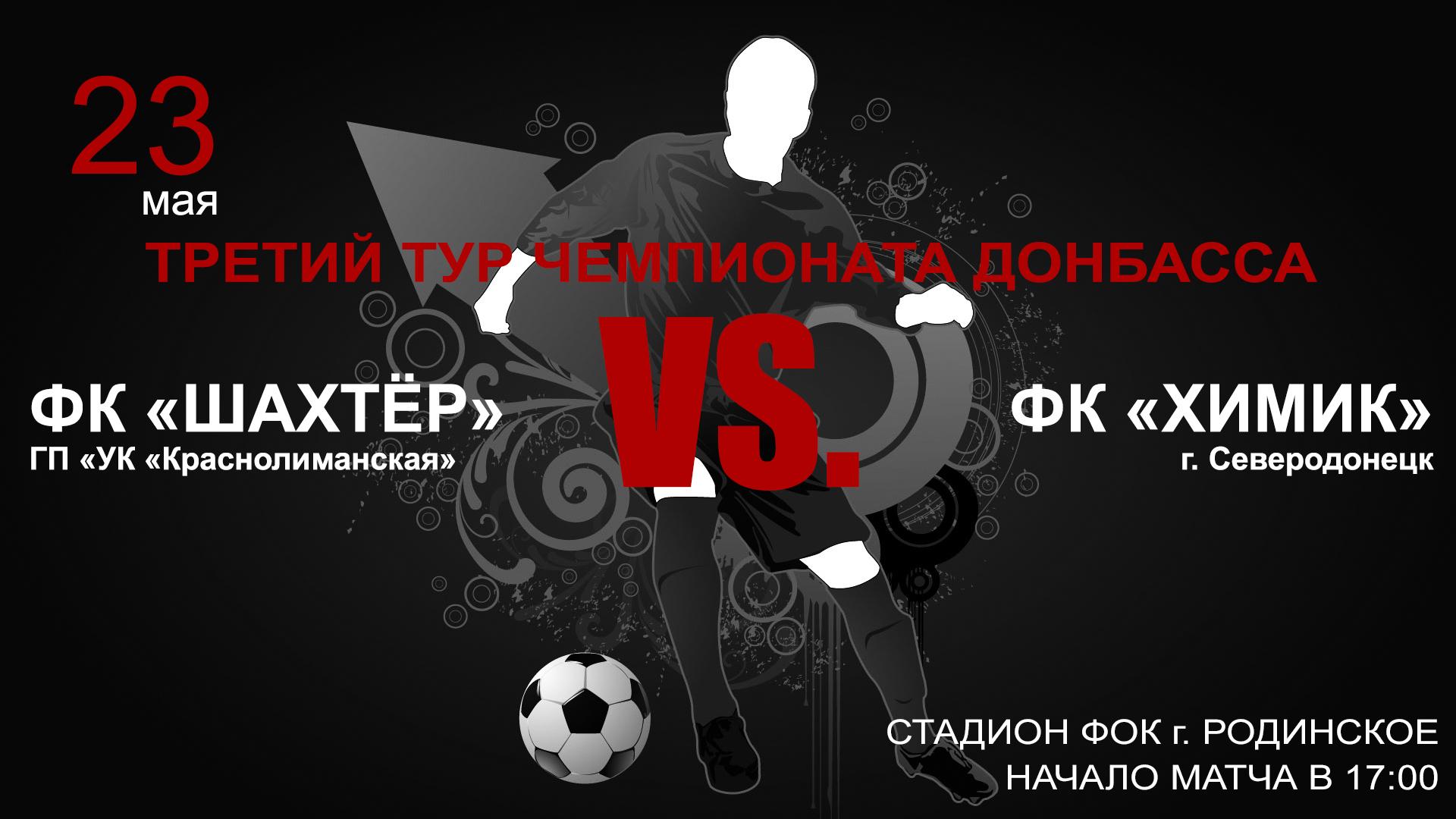Третий тур Чемпионата Донбасса по футболу