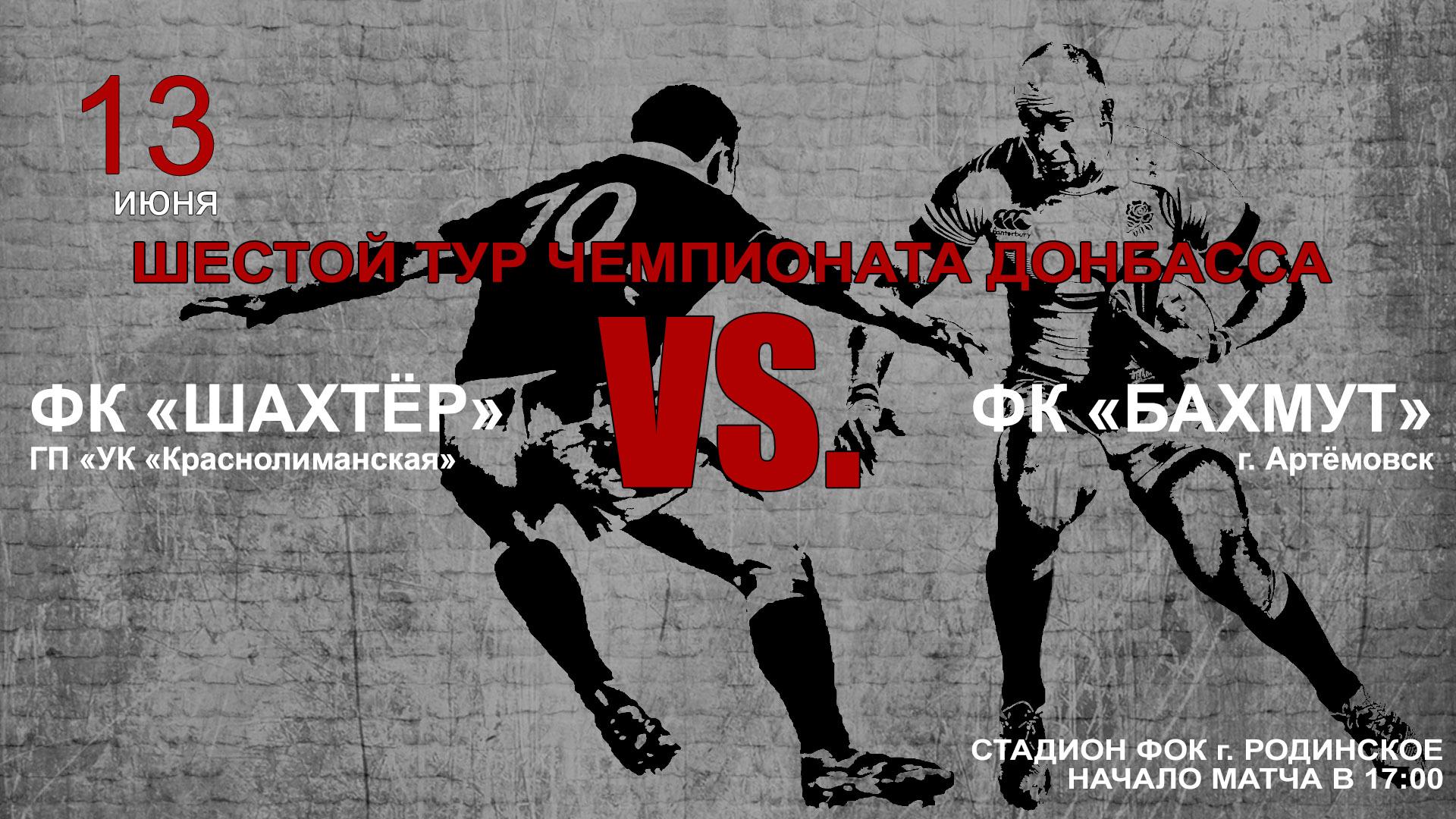 Шестой тур Чемпионата Донбасса по футболу