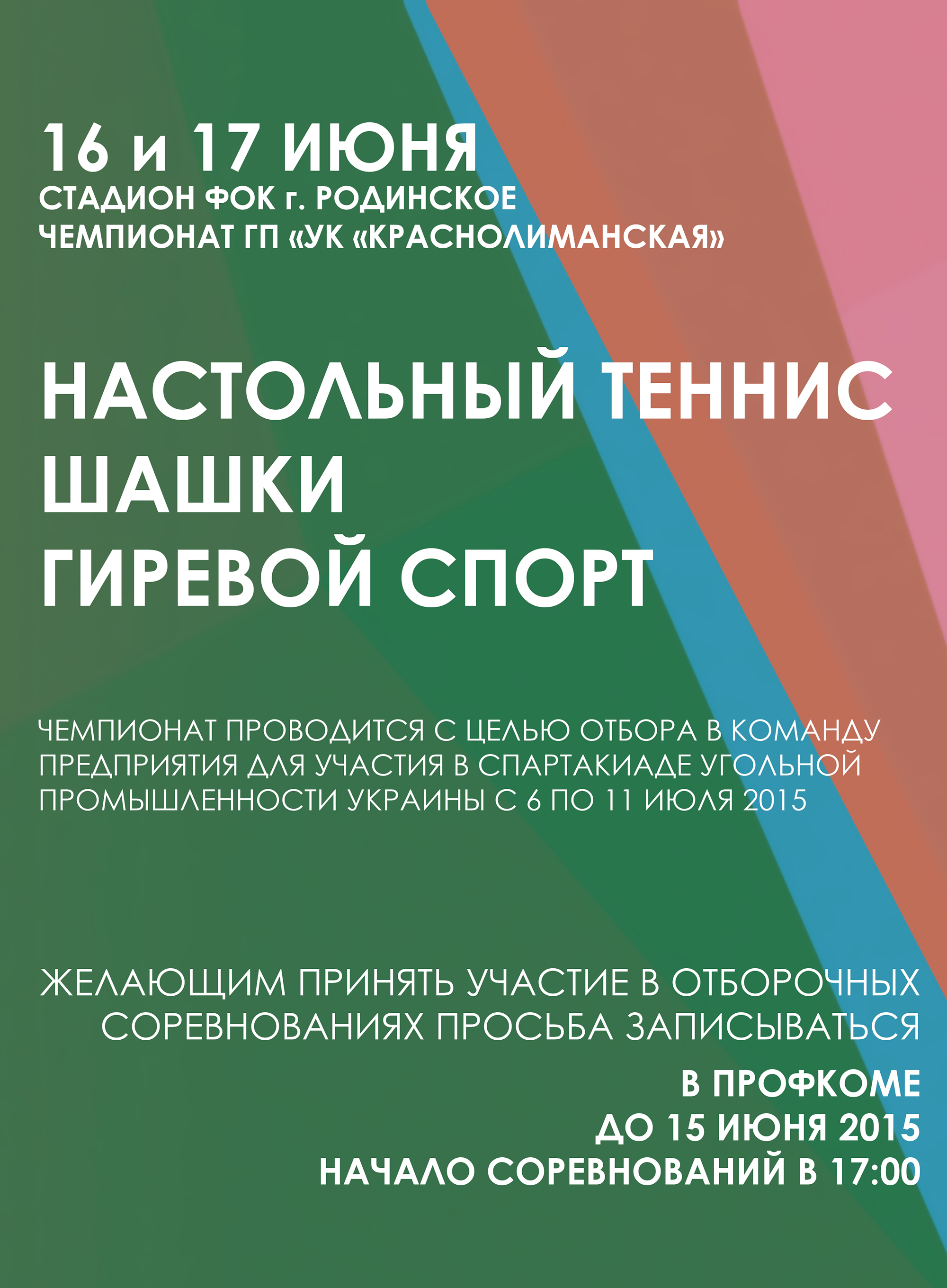 Чемпионат ГП «УК «Краснолиманская» по настольному теннису, шашкам и гиревому спорту