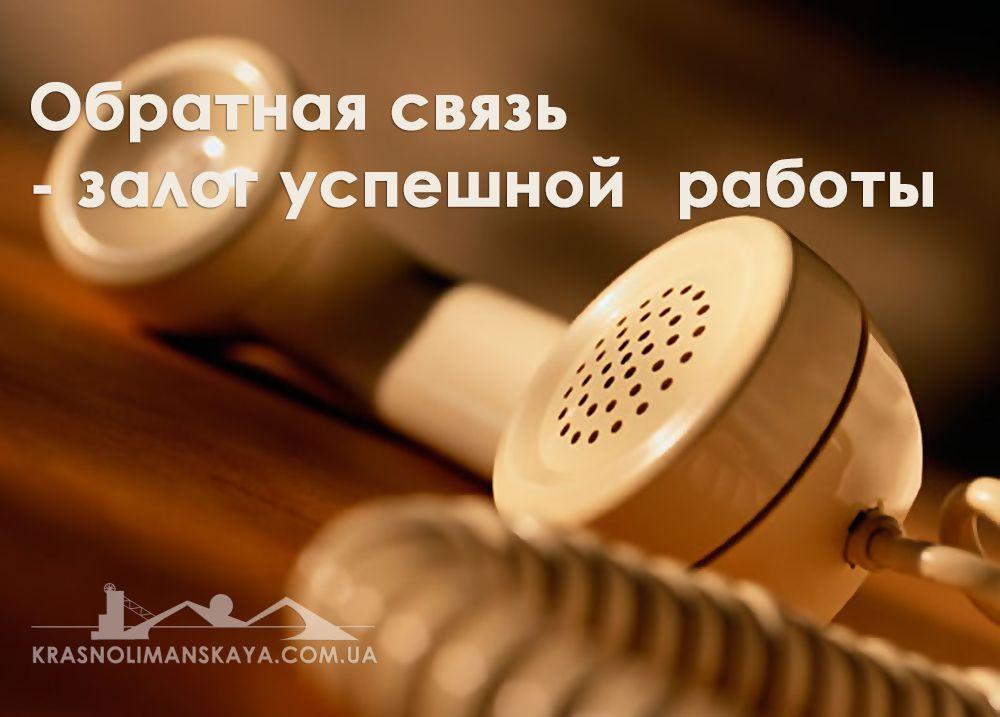 Обратная связь - залог успешной работы