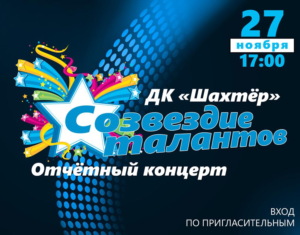 Отчетный концерт «Созвездие талантов»