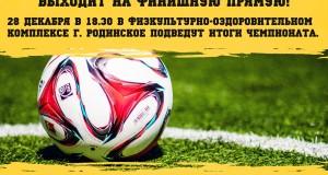 Чемпионат по мини-футболу выходит на финишную прямую