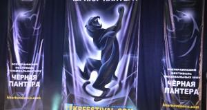Черная пантера – 2016