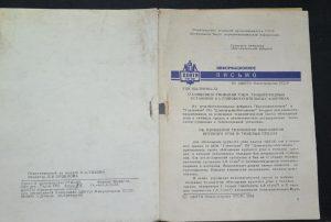Публикации в ЦБНТИ
