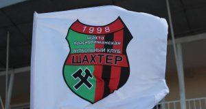 ФК «Шахтер» вновь стал обладателем Кубка «Минэнергоугля»