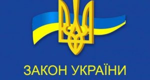 Закон Украины о предотвращении коррупции