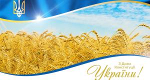 Вітаємо вас з державним святом – Днем Конституції України!